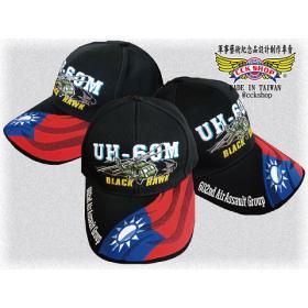 陸軍航特部602旅-UH60紀念帽